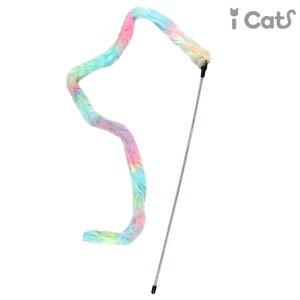 【 猫 おもちゃ 】iCat ふわふわパステルロングじゃらし アイキャット【 あす楽 翌日配送 】【 猫用おもちゃ ペットグッズ ねこ ネコ 猫じゃらし 釣り竿 猫のおもちゃ icat i dog 楽天 】