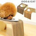 【 猫 食器台 】IDOG&ICAT Keat Grain キートグレイン 木製食器台 フードボウル別売 アイドッグ 【 あす楽 翌日配送 】【 猫の食器台 フードボウルスタンド 食器スタンド テーブル 食器 木製 国産 安全 超小型犬 小型犬 犬用 猫用 icat i dog 楽天 】