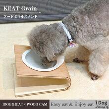 【KeatGrain】IDOG&ICATKeatGrainキートグレインSサイズ木製食器台フードボウル別売アイドッグ。