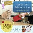 【 猫 ギフト 贈り物 】iCat お猫様に捧ぐ贅沢お中元セット アイキャット【 あす楽 翌日配送 】【 ギフトセット お中…