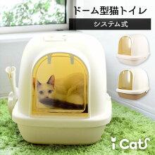 iCatドーム型猫用システムトイレスコップ付きアイキャット。