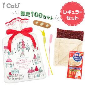 【 猫 おもちゃ おやつ 】iCat ムックサンタのクリスマスギフト アイキャット【 あす楽 翌日配送 】【 猫用おもちゃ ねこ ネコ 子猫 フェルト 猫のおもちゃ 猫用おやつ 猫のおやつ キャットフード クリスマス 】