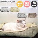 【 猫 ベッド 】IDOG&ICAT Botania スクエアベッド Mサイズ アイドッグ【 あす楽 翌日配送 】【 ボタニア 乾燥対策 保湿 被毛艶 ハウス カドラー ペットベット 犬のベッド 猫の