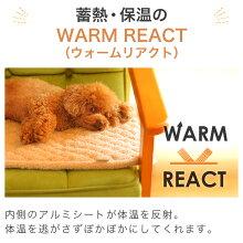 WARMREACT(ウォームリアクト)機能
