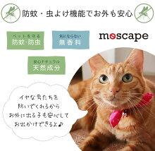 moscape(防蚊・防虫)加工でお外でも安心