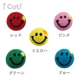【 猫 おもちゃ 】iCaTOY コロコロフェルトTOY にんまりスマイル【 あす楽 翌日配送 】【 猫用おもちゃ ペットグッズ キティ ねこ ネコ 子猫 用品 ボール プチプラおもちゃ 猫のおもちゃ フェルト 】