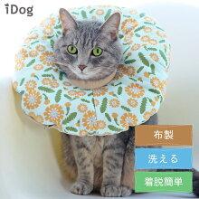 iDog洗える布製エリザベスカラーアイドッグ。