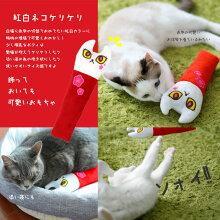 猫用|2021年福袋限定オモチャ|おもちゃ紅白ネコケリケリ