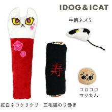 iCatにゃんこのおもちゃ福袋アイキャット。