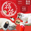 猫2021年福袋おもちゃIDOG&ICATオリジナルデザインのおもちゃ4個セット