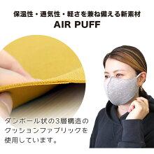 空気の層を含むオリジナル新素材「AIRPUFF」でとにかく軽くて呼吸がしやすい