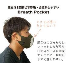「BreathPocket」構造で呼吸も会話も楽々