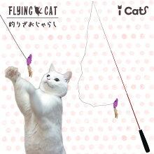 iCatFLYINGCAT釣りざお猫じゃらしカラカラ音ねずみ。