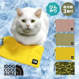 【 猫 夏 クール 】iDog IDOG COOL SURE ポータブルクールピロー 固くならない保冷剤 3個付き アイドッグ メール便OK【 猫 冷やす 涼 cool 猛暑 夏バテ防止 熱中症 りょう 冷える 涼感 暑さ 夏 パグ 柴 ブルドッグ カート 】