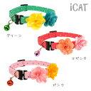 【 猫 首輪 安全 】iCat アイキャット ラブリーカラー ピンドット×Wフラワー メール便OK【 国産 布製 カラー 軽量 セ…