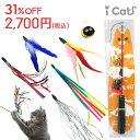 【猫 おもちゃ】FLYING CAT 釣りざお猫じゃらし付替用フライもりもりセット【ねこじゃらし ネコじゃらし】