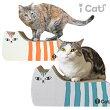 【猫】【つめとぎ】【iCat】【アイキャット】オリジナルつめとぎしまネコ。【段ボール】【ダンボール】【猫用つめとぎ】【猫のつめとぎ】【スクラッチャー】【キャットスクラッチャー】