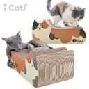 【 猫 爪とぎ 】iCat アイキャット オリジナル つめとぎ ミケねこ【 段ボール 爪 ネイル 爪磨き 猫用つめとぎ 猫のつ…