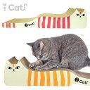 【 猫 爪とぎ 】iCat アイキャット オリジナル つめとぎ しまネコロング【 猫 ダンボール 爪とぎ 爪研ぎ ロング 爪と…