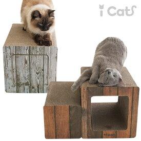【 猫 爪とぎ 】iCat アイキャット オリジナル 飛び出すつめとぎ ウッディトンネル【 猫 ダンボール 爪とぎ 爪研ぎ 爪とぎ防止 爪研ぎ防止 猫用 猫用品 ねこ ネコ 猫の爪とぎ おしゃれ 子猫 】【 あす楽 翌日配送 】