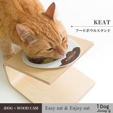 【ペット】【食器】【スタンド】iDogLivingKeatキートLサイズフードボウル別売。商品画像1。