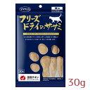 【猫 おやつ】ママクック/フリーズドライのササミ 猫用 30g メール便OK【鶏肉 国産 無添加】