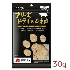 【猫 おやつ】ママクック/フリーズドライのムネ肉 猫用 30g メール便OK【鶏肉 国産 無添加】