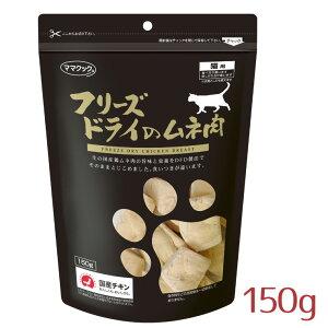 【猫 おやつ】ママクック/フリーズドライのムネ肉 猫用 150g【鶏肉 国産 無添加】