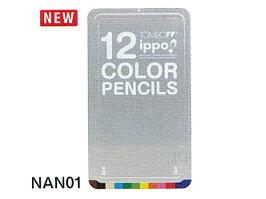 ippo(イッポ)スライド缶入色鉛筆12色シルバー(NAN01)【楽ギフ_名入れ】