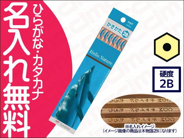 トンボ鉛筆ハローネイチャーかきかたえんぴつイルカ 硬度:2B 【楽ギフ_名入れ】