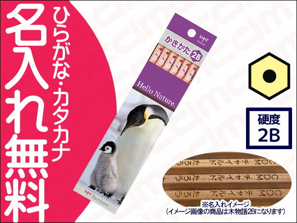 トンボ鉛筆 ハローネイチャーかきかたえんぴつ ペンギン 硬度:2B 【楽ギフ_名入れ】