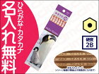 トンボ鉛筆ハローネイチャーかきかたえんぴつペンギン硬度:2B【02P14jun10】