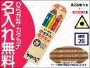 ■ippo(イッポ) 低学年用かきかたえんぴつ【 三角 】2B赤鉛筆セット ナチュラル