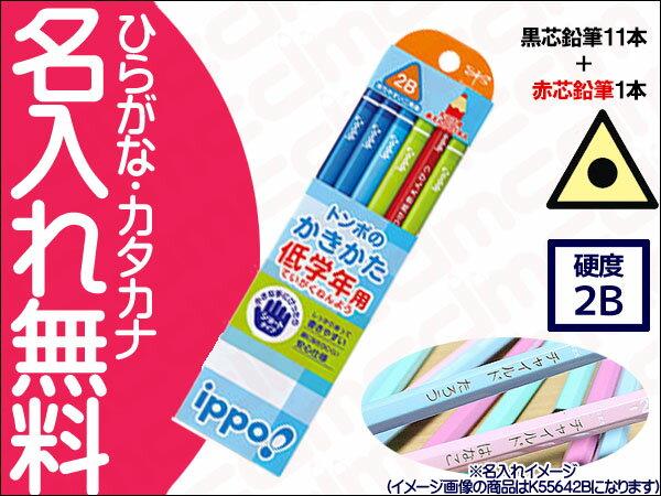 ■ippo(イッポ) 低学年用かきかたえんぴつ【 三角 】2B赤鉛筆セット ブルー