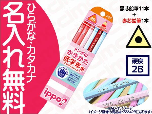 ■ippo(イッポ) 低学年用かきかたえんぴつ【 三角 】2B赤鉛筆セット ピンク