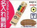 ■ippo(イッポ)低学年用かきかたえんぴつ【 六角 】B赤鉛筆セット ナチュラル