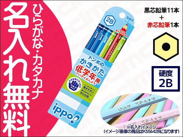 ■ippo(イッポ) 低学年用かきかたえんぴつ【 六角 】2B赤鉛筆セット ブルー