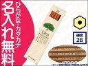 木物語 2B  トンボ鉛筆 卒園 入学 記念品推奨 【ひらがな/カタカナ名入れ無料】