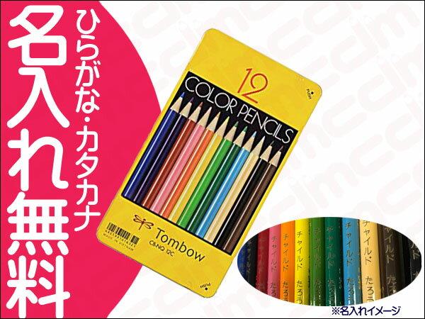 トンボ鉛筆 缶入色鉛筆 12色 NQ  卒園 入園 入学 記念品推奨 【楽ギフ_名入れ】