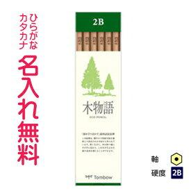 【期間限定価格】トンボ鉛筆 木物語S 六角軸 硬度2B 紙箱
