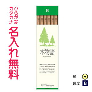 トンボ鉛筆 木物語S 六角軸 硬度B 紙箱