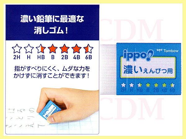 □ippo(イッポ) 濃いえんぴつ用消しゴム ブルー