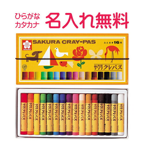 紙箱バンド付 サクラ マイネーム入り・クレパス太巻(16色)