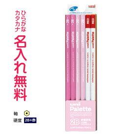 ○【10ダース以上ご購入の団体様専用ページ】uni Palette(パレット) かきかた鉛筆2B 赤鉛筆セット ビニールケース ピンク(パステルピンク)