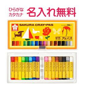 マイネーム入り サクラ ソフトケース・クレパス太巻(16色)