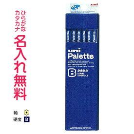 ◎◇uni Palette(パレット) かきかた鉛筆B 紙箱 青