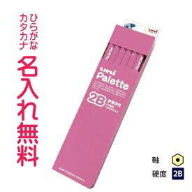 ◎◇uni Palette(パレット) かきかた鉛筆2B 紙箱 ピンク