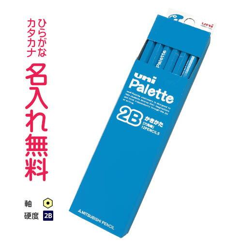 ◎◇uni Palette(パレット) かきかた鉛筆2B 紙箱 水色