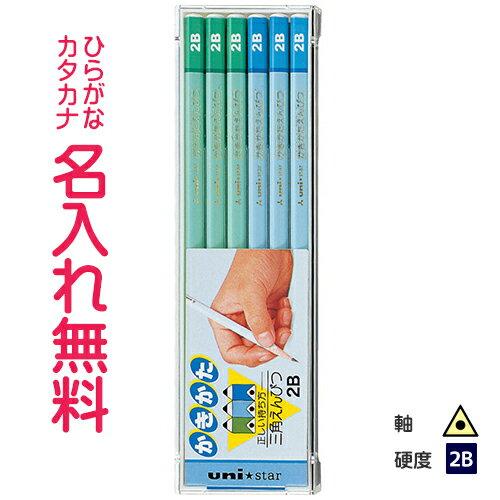 【金箔も可】三菱鉛筆 ユニスター 三角軸 青 プラケース 2B