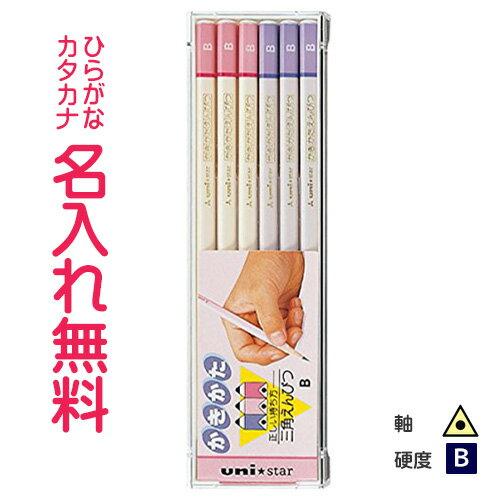 【金箔も可】三菱鉛筆 ユニスター 三角軸 ピンク プラケース B